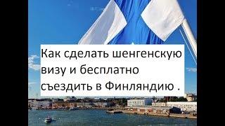 видео виза в финляндию