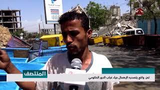 تعز : واقع يتصدره الإهمال جراء غياب الدور الحكومي | تقرير عبدالعزيز الذبحاني
