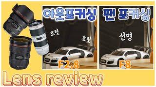 [대구사진학원] DSLR 렌즈 추천 리뷰 - 캐논 L …