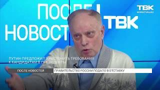Политолог Юрий Москвич об отставке правительства и послании президента Федеральному собранию