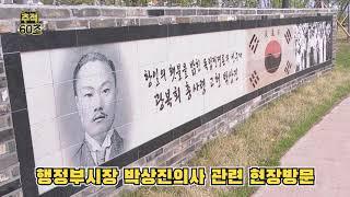 [추적60초] 장수완 행정부시장 박상진의사 역사공원 및 생가 현장방문