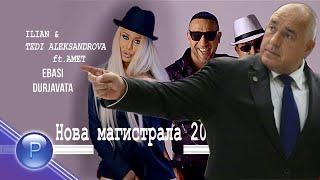 bOIKO BORISSOV x ILIAN x T.ALEKSANDROVA ft AMET - NOVA MAGISTRALA