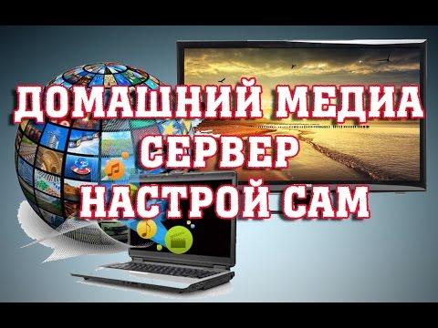 Домашний медиа-сервер общий доступ с компьютера на телевизор