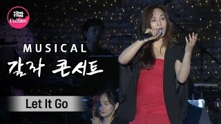 뮤지컬 갈라 콘서트 '겨울왕국' 중 'Let It Go…