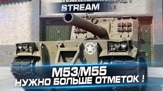 м53/м55 - Нужно больше отметок !