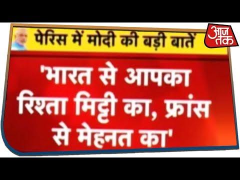 PM Modi ने Paris में भारतीय समुदाय को किया संबोधित | देखिये उनके भाषण की महत्वपूर्ण बातें