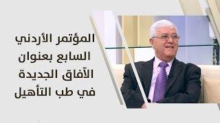 د. خليل العبادي - المؤتمر الأردني السابع بعنوان الآفاق الجديدة في طب التأهيل