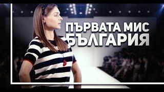 Коя е първата Мис България