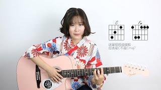 Try - Asher Book - Nancy's Guitar Tutorial 吉他弹唱教学 吉他教程