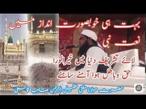 Laye tashreef duniya mein kherul wara Mufti Aqeel Ur Rehman Qasmi