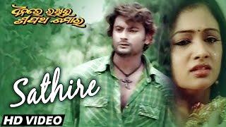 SATHIRE | Sad Film Song I DHANARE RAKHIBU SAPATHA MORA I Anubhab, Archita, Mihir, Priyanka