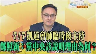 【精彩】7/7凱道會師臨時換主持 鄭照新:黨中央該說明理由為何?