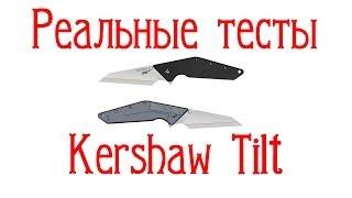 Реальные тесты. Kershaw Tilt. 21 Век....