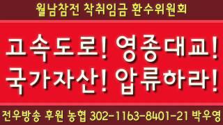☆비협조적인 도로공사측 직원! ☆협조적인 동남경찰서 정…