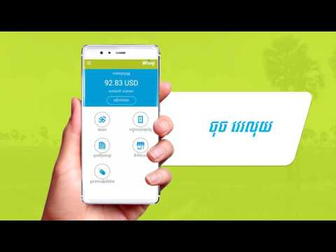 Transfer Money to Wing Account User via Wing Money mobile app