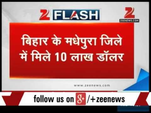 10 Lakh Dollar Found In Bihar S Madhepur District