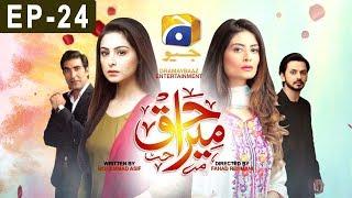 Mera Haq - Episode 24 | Har Pal Geo