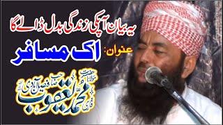 Qari Yaqoob Sahib Faisalabadi (Ek Musafir)(25-02-2016) اک مسافر