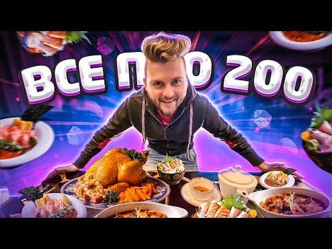 Самый ДЕШЕВЫЙ ресторан в Москве / Все блюда по 200 рублей / Pivaldi