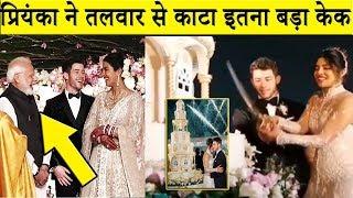Priyanka-Nick ने तलवार से काटा 18 फीट ऊंचा केक, Nick Priyanka 18 feet Wedding Cake