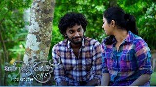 Kanamadiriyo | Episode 88 - (2018-11-30) | ITN Thumbnail