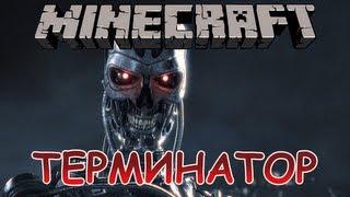 ТЕРМИНАТОР в Minecraft - Мини-Игры