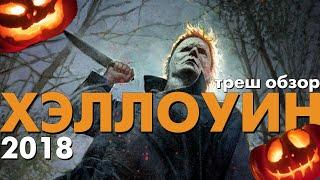 Треш Обзор Фильма ХЭЛЛОУИН (2018)