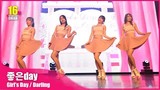 4-3 좋은day GIRL'S DAY(걸스데이) _ Darling(달링) dance cover in Japa…