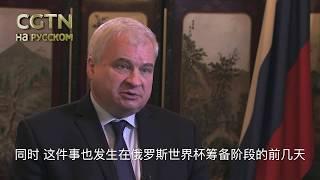 Посол РФ в КНР: Химическая атака в Великобритании - нацеленная провокация [Age 0+]