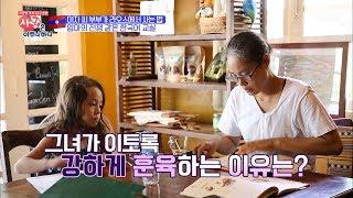 Video 라오스 미자 엄마의 전쟁 같은 한국어 교실! [사랑은 아무나 하나] 5회 20171007 download MP3, 3GP, MP4, WEBM, AVI, FLV November 2018
