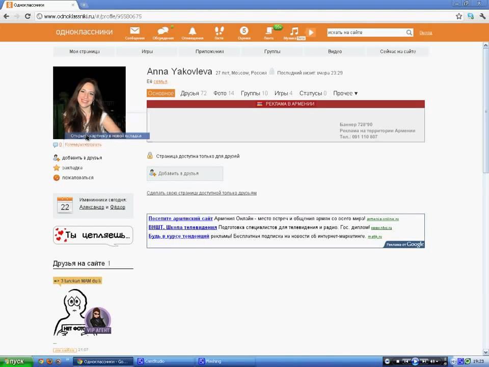Как посмотреть заблокированную страницу в одноклассниках