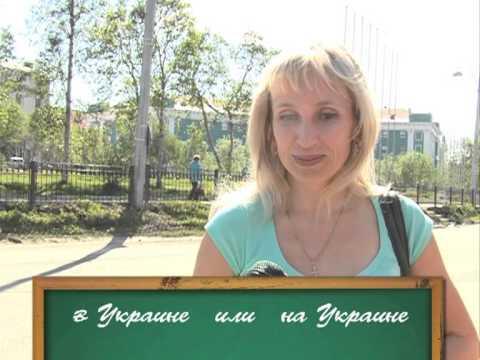 """Как это по-русски? - Как правильно говорить """"в Украине"""" или """"на Украине""""?"""