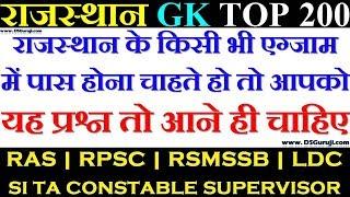 राजस्थान GK TOP 200 Questions | Rajasthan LDC RAS RPSC RSMSSB TA SI Constable IA Supervisor Teacher
