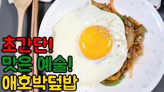 초간단! 맛은 예술! 애호박덮밥 만들기 :: 간단요리 …