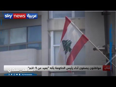 تحذيرات دولية من إمكانية انزلاق الوضع الاقتصادي في لبنان خروجه عن السيطرة  - 13:04-2020 / 7 / 13