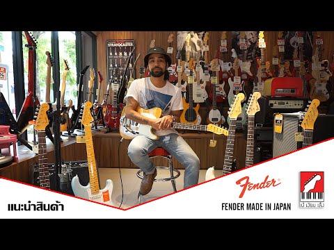 แนะนำสินค้า กีต้าร์ไฟฟ้า Fender Made in Japan   เบ๊ เงียบ เส็ง