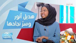 بطلة تحدي القراءة العربي 2019 هديل أنور تكشف سرّ نجاحها
