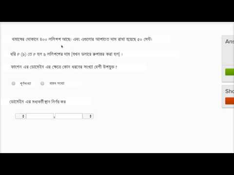 Determine the domain of a modeling function (function defined over the positive integers) Bangla