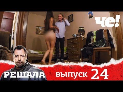 Решала | Выпуск 24 | Разоблачение мошенников и аферистов