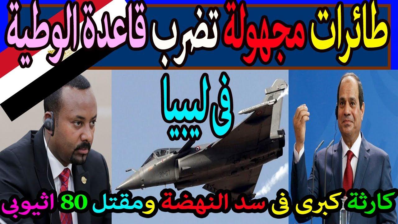 السلام العالمى : الجيش المصرى الجيش التركى سد النهضة اثيوبيا قطر تركيا الوطية تحيا مصر السيسي ليبيا