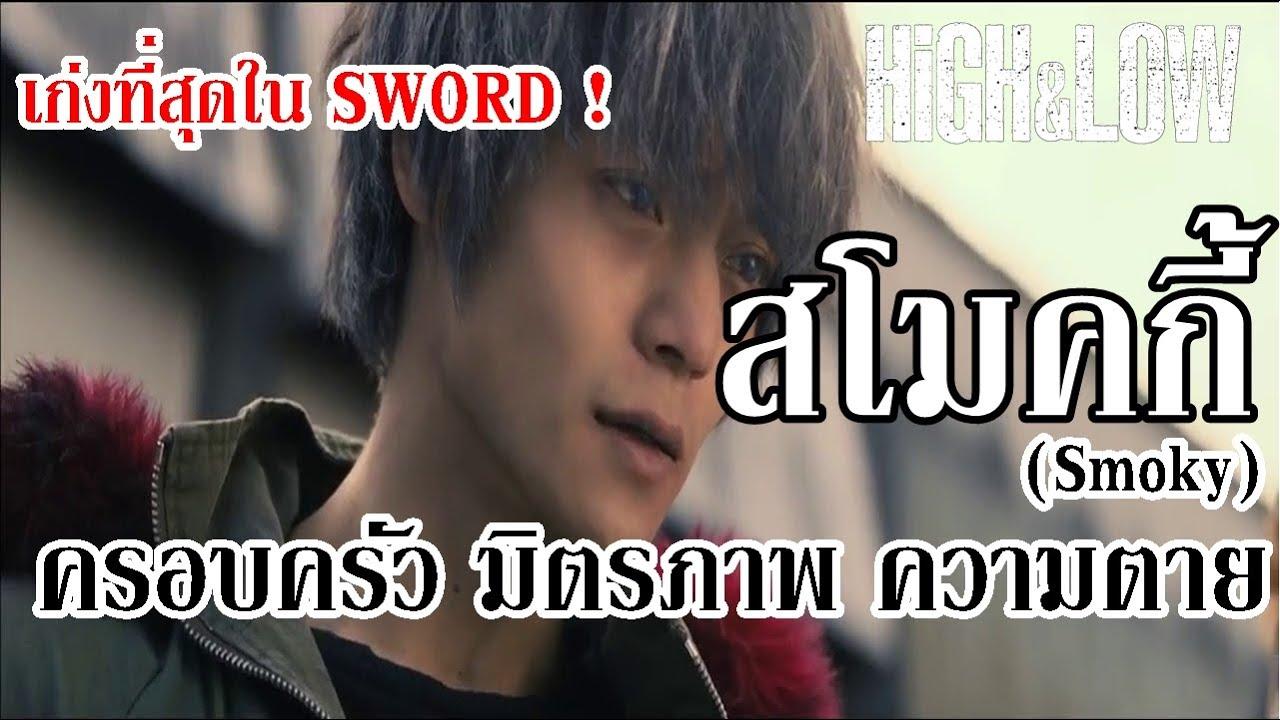เก่งที่สุดใน SWORD !? I Smoky (สโมคกี้)  - HiGH & LOW By.YS