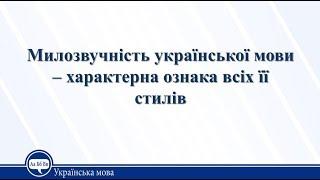 Урок 5. Українська мова 10 клас