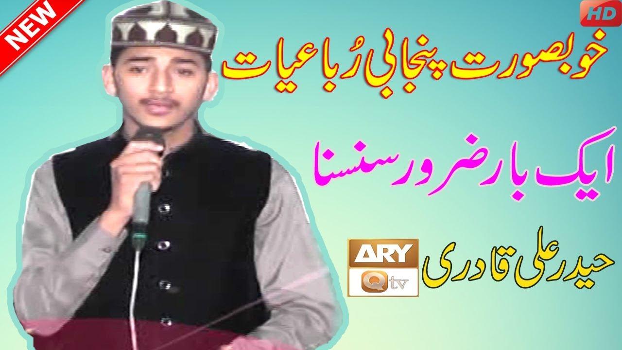 Download Rooh Makke Rehndi Ae mp3