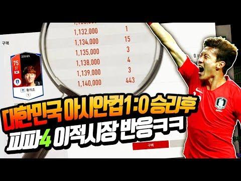 [빅뉴스]아시안컵 대한민국승리후 피파4 이적시장 반응ㅋㅋ ㅇ