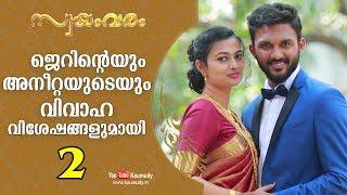 Wedding moments of Jerin & Anita | Part 02 | Wedding Video | Swayamvaram