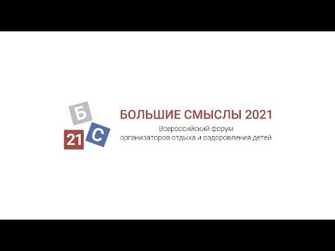 Церемония закрытия Всероссийского форума организаторов отдыха и оздоровления детей «Большие Смыслы»