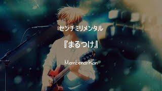 CENTIMILLIMENTAL - まるつけ (Marutsuke)【Kanji/Romaji/Indonesian Translation】