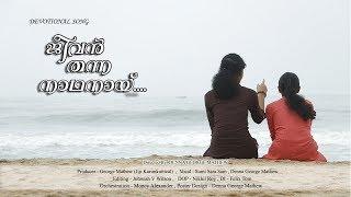 Srishtavam Daivame | Full Song | Cover Version | Sumi Sara Sam | Denna George Mathew ©