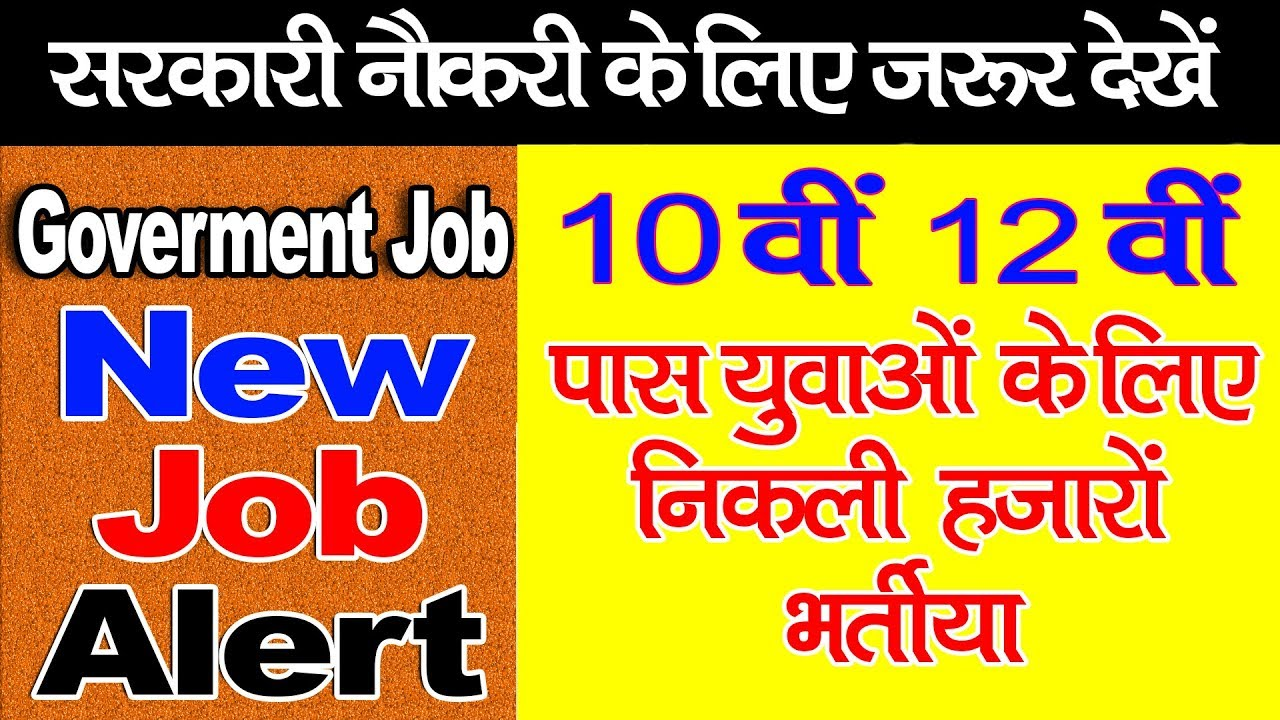सरकारी नौकरी में सीधी भर्ती | government jobs | Sarkari Naukri | Job Alert.