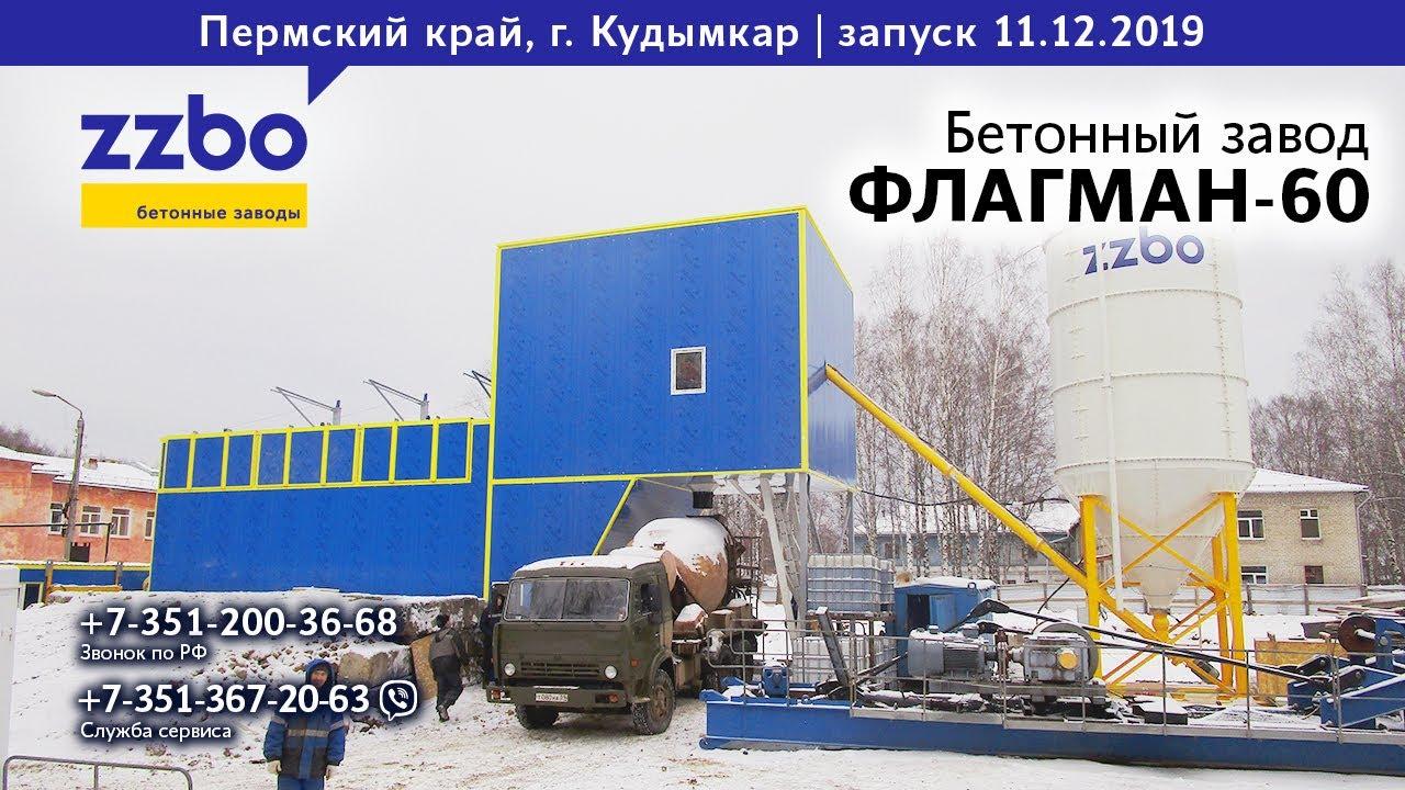 Пермь заводы бетона раствор цементный м100 это